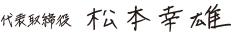代表取締役 松本幸雄